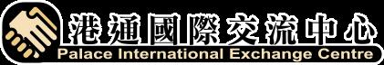 港通國際交流中心